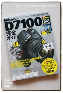 D7100完全ガイド
