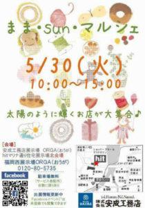 【明日のイベントのお知らせ】@hitマリナ展示場・安成工務店